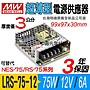 CY~  LRS- 75- 12 明緯MW 薄型電源供應器/ 變壓...