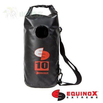 【山野賣客】Equinox 10公升 黑色 全系列防水袋,潛水,衝浪,游泳,溯溪,泛舟,單車環島 111102