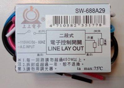 §喜多來§二段式電子控制開關LINE LAY OUT(SW-688A29)