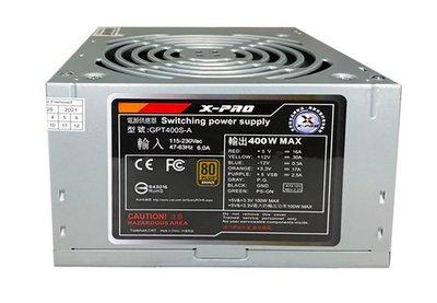 電腦天堂】免運費 X-PRO 400W 足瓦 銅牌 80Plus 電源供應器(電源 銅牌) GPT400S-A