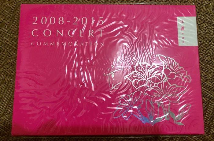 2008-2015 江蕙 中華郵政 珍藏冊 演唱會紀念 珍藏郵冊 (附外盒 和 演唱會抽獎券)