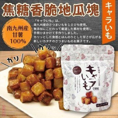 日本 南九州焦糖香脆地瓜塊