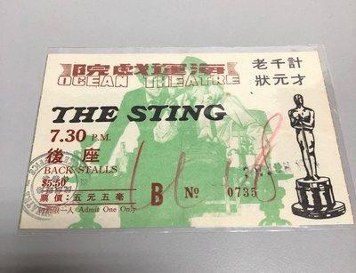 電影戲票票尾70年代