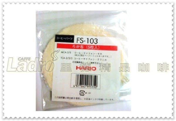 【里德咖啡烘焙王】 HARIO FS-103 虹吸咖啡壺濾器用 濾布 五入/包 法蘭絨材質