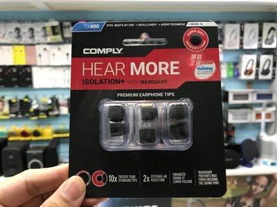 禾豐音響  Comply TX400 TX-400 耳道海棉 (1包3對) Denon C710/JaBra Rox