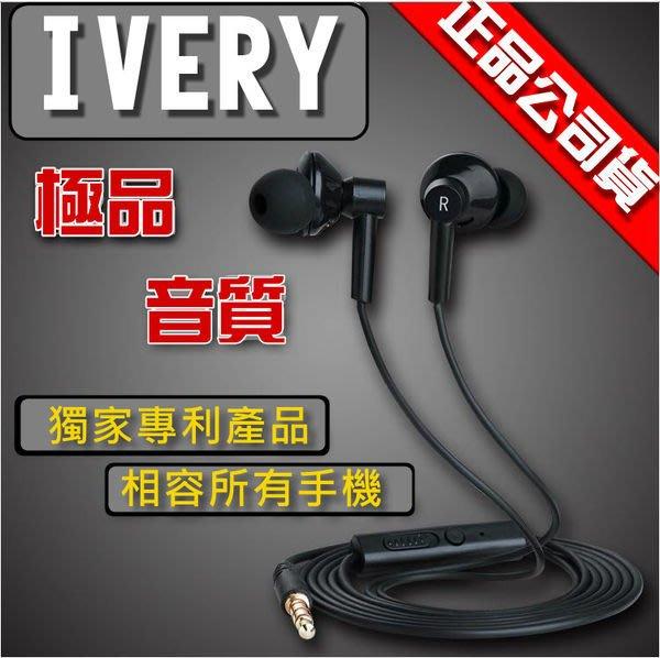 ((招財貓生活館)) 新發售 ivery is-3 HIFI 高音質清晰 重低音線控式耳麥 相容所有手機 免運費