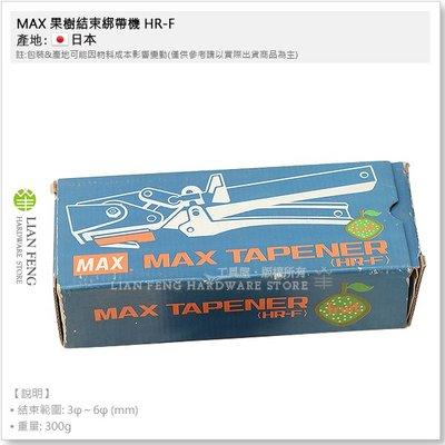 【工具屋】*含稅* MAX 果樹結束綁帶機 HR-F 果樹用誘引結束機 固定 藤蔓 梨 纏繞 可搭配一般綑綁帶 日本製