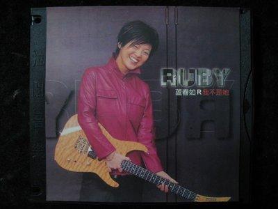 盧春如 RUBY - 我不是她 - 1999年EMI內地正版 - 保存佳9成新 - 201元起標 M730