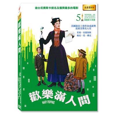 合友唱片 面交 自取 歡樂滿人間 Mary Poppins DVD