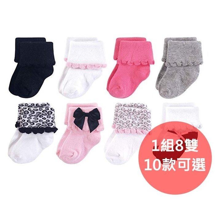 《FOS》美國 Luvable Friends 嬰兒 女生 棉質 襪子 0-2歲 8入組 防滑 彈力 童裝 幼童 新生兒