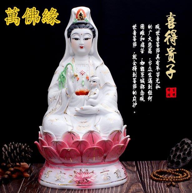 【萬佛緣】吉祥佛閣陶瓷送子觀音菩薩佛像求子得子供奉開光觀世音菩薩像擺件