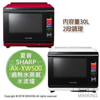 日本代購 SHARP 夏普 AX-XW500 過熱水蒸氣 水波爐 烤箱 30L 紅色 白色 蒸氣烤箱 烘烤爐