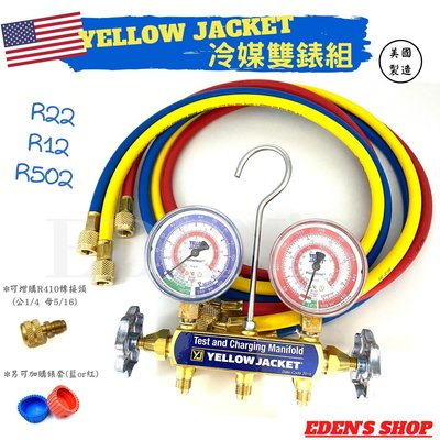 【EDEN'S】美國YELLOW JACKET 黃傑克冷媒雙錶組 #41295冷媒錶組 R22.12.502 附5尺皮管