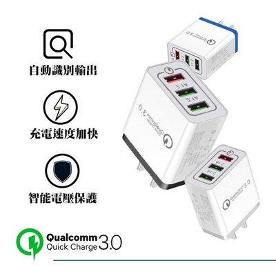 三孔USB充電器 QC3.0快充 3孔USB  高通 擴充 USB充電頭 快充 充電頭 蘋果 安卓