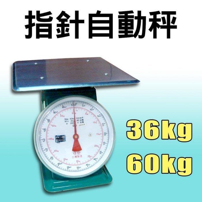 指針自動秤 【36公斤/60台斤】 【60公斤/100台斤】指針秤 彈簧秤 計重秤 磅秤 台灣製造 標準局檢定合格