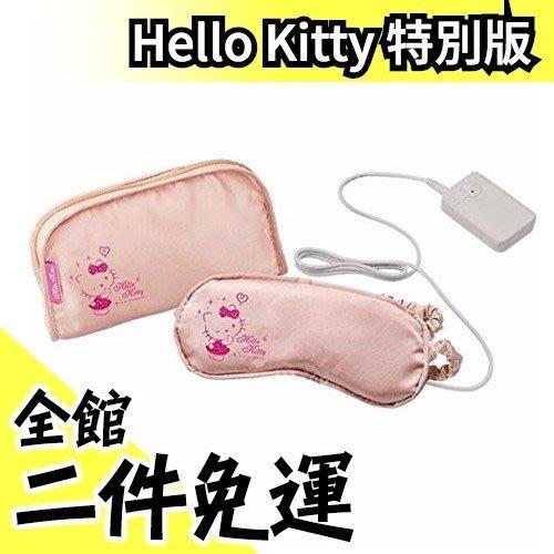日本 ATEX AX-KX501 Hello Kitty 特別版 電熱敷按摩眼罩 另有AX-KX511充電式【水貨碼頭】