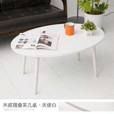 《快易傢》《TA-112》歐式小茶几桌(三色任選)/ 書桌 電腦桌 穿衣鏡 鞋櫃 茶几 電腦椅 辦公椅
