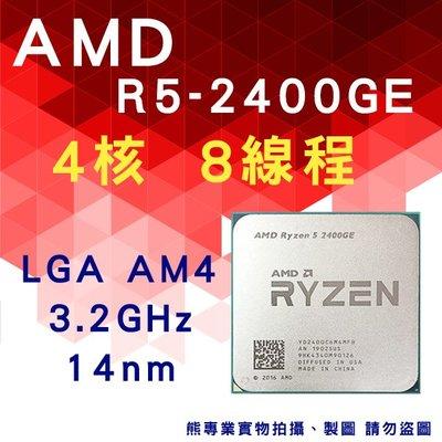 熊專業☆ AMD R5-2400GE (Ryzen 5 2400GE) 散裝 保固一個月 AM4 (R)