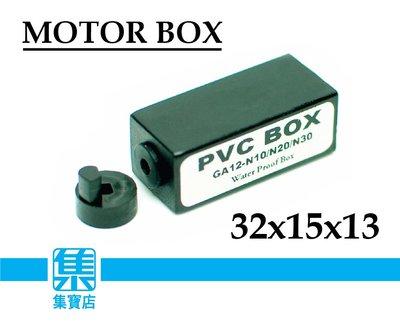 MOTOR BOX 馬達PVC防水盒 GA12-N10-N20-N30 電機防塵盒