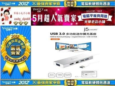 【35年連鎖老店】j5create JUD380 USB 3.0 多功能迷你擴充基座有發票/1年保固