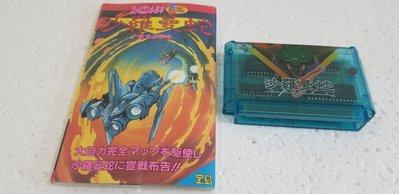 任天堂紅白機 沙羅曼蛇 遊戲卡帶 連攻略本 1987 made in japan