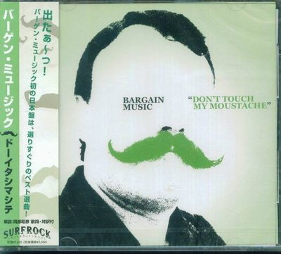 (甲上唱片) Bargain Music Best Don't Touch My Moustache - 日盤