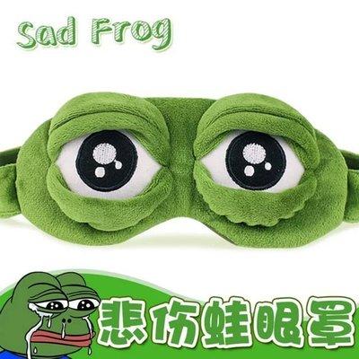 ~雯雯館~悲傷青蛙眼罩 護眼帶 聖誕 生日 抱枕 午安枕 旅行