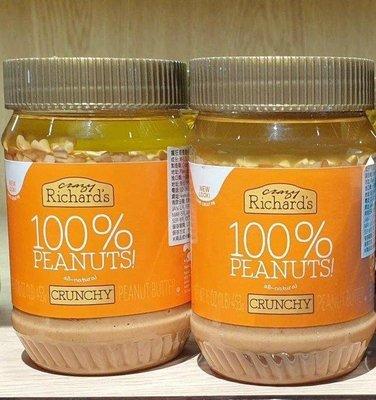 一次買2瓶 單瓶315 美國 Crazy Richard's 100%脆粒花生抹醬 (453g) 無加糖 到期日2020/6/7 頁面是單瓶價 花生醬