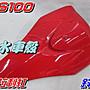【水車殼】山葉 車速 RS100 一般色系 斜板 ...
