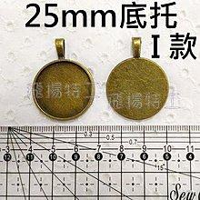 【飛揚特工】I款 25mm 圓形底托 時光寶石 合金 材料 素材 配件
