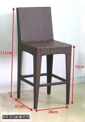 ❖時代歐❖【吧檯椅系列】南洋風設計款 DH-366藤編吧檯椅