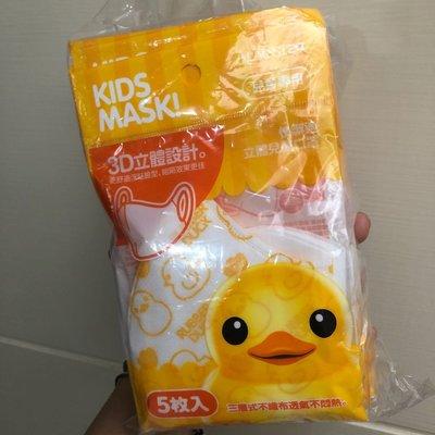 快潔適 3D 兒童立體口罩 5入