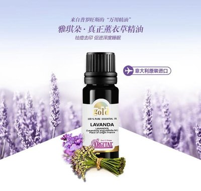 AMY SHOP Argital 薰衣草精油 Lavender Essential Oil 10ML 安神助眠神器