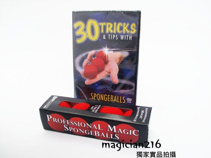 美國原廠魔術道具 Magic Spongeballs Combo大顆海綿球魔術禮盒組~附4顆海綿球+原廠DVD