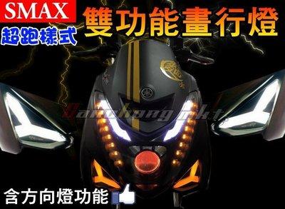 三重賣場 SMAX 雙功能導光畫行燈 小燈 超跑樣式 另有 藍寶堅尼尾燈 合法M7 KOSO尾燈 狂派 LED大燈
