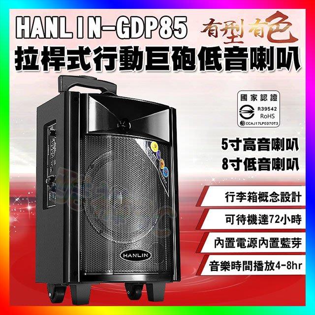 【HANLIN GDP85 拉桿式行動低音巨砲】 藍芽低音砲 8吋低音雙喇叭