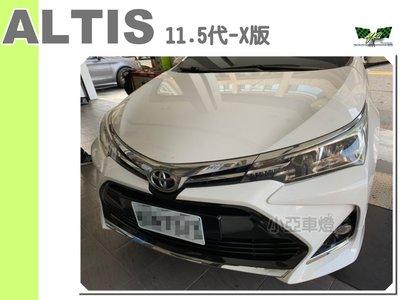 小亞車燈改裝*訂金賣場全新 ALTIS 17 18 2017 2018 11.5代 一般版 改 X版前保桿 含烤漆