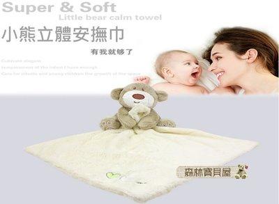 森林寶貝屋~小熊嬰幼兒安撫巾~玩偶~嬰...