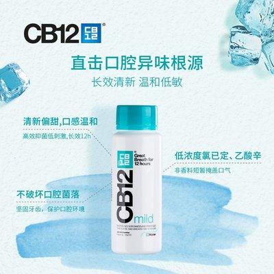 漱口水CB12漱口水溫和不刺激除口臭去異味清潔口腔氯己定清新口氣口腔清潔