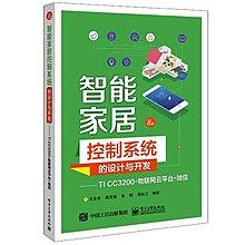 2【電腦2018】智慧家居控制系統的設計與開發——TI CC3200+物聯網雲平臺+微信