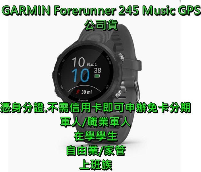 GARMIN Forerunner 245 Music GPS 公司貨【軍人 學生 上班族 家管 自由業 免卡分期】