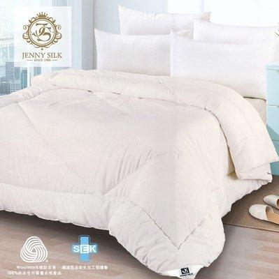 【Jenny Silk名床】JS純棉小羊毛被.100%純羊毛.雙人尺寸.全程臺灣製造