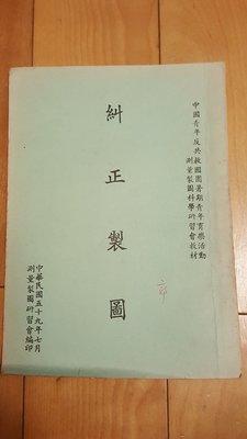 民國59年救國團暑期育樂活動教材-糾正製圖