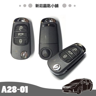 新莊晶匙小舖 福特FORD TIERRA RS MAV 馬自達MAZDA ISAMU 323 PREMACY 折疊鑰匙 摺疊遙控晶片鑰匙