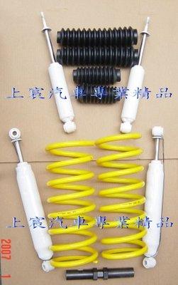 【上宸】MITSUBISHI SPACE GEAR SG 加高套件 2吋 加高組 避震器 彈簧 涉水呼吸管 汽車 呼吸管