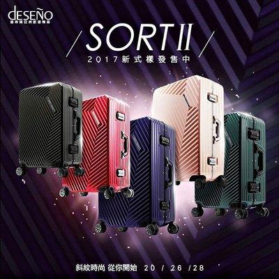 『Mr830』限時優惠DESENO【SORT II】索特典藏2斜紋細鋁框硬殼高級品牌行李箱-28吋(另有20吋/26吋)