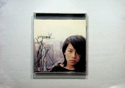 【198樂坊】江美琪-想起+簽名 (................)FA
