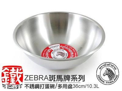白鐵本部㊣ZEBRA斑馬牌【不銹鋼打蛋碗/多用盆33cm/7.7L】超厚SUS304材質,多用途,打蛋盆/調理碗