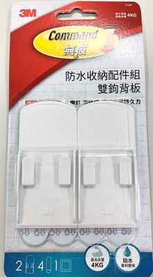 3M無痕防水收納配件組-雙鉤背板 穩固專用棉片配件組17684 3M生活小舖