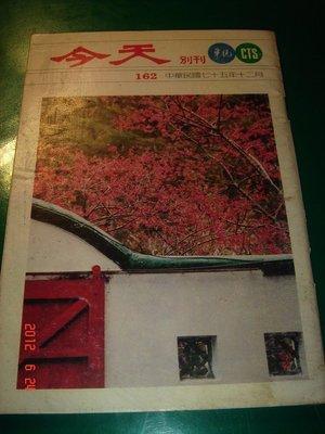 【CS超聖文化讚】今天 別刊 162 ...